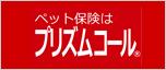 日本アニマル倶楽部 プリズムコール