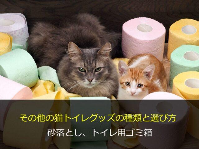 その他の猫トイレグッズの種類と選び方 砂落とし、トイレ用ゴミ箱