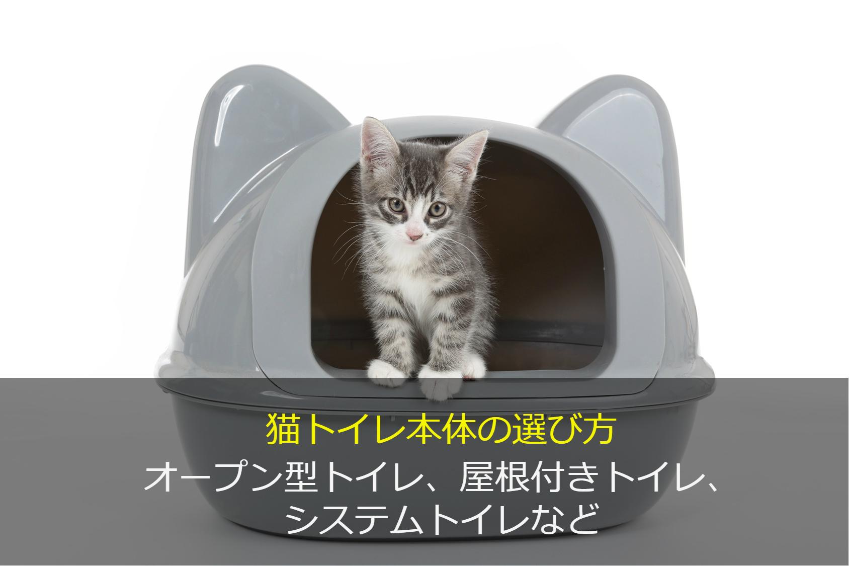 猫のトイレ本体の選び方